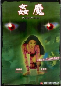 [奸魔DEVIL OF RAPE][DVD-MKV/0.93G][国粤无字][480...